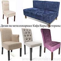 Кресла и диваны для баров,кафе на металлокаркасе ЛОФТ