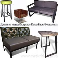 Мягкая мебель в стиле Лофт для ресторанов
