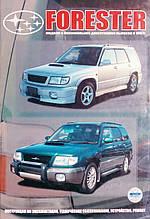 SUBARU FORESTER Моделі 1997-2002 рр. Керівництво по ремонту та експлуатації