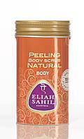 """Органический скраб для тела с гималайской солью """"Роза и Аргана"""", 256 г. Eliah Sahil"""