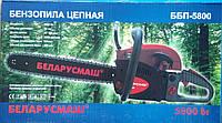Бензопила БЕЛАРУСМАШ ББП-5800, фото 1
