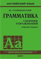 Грамматика.Сборник упражнений.7-е изд.,Ю.Б.Голицынский.