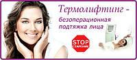 Нехирургическая подтяжка лица- ТЕРМОЛИФТИНГ