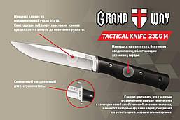 Нож нескладной 2386 M (Grand Way), фото 2