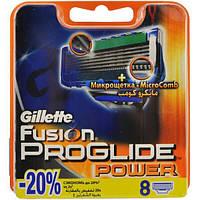 Сменные лезвия Gillette Fusion Proglide Power 8шт упаковка