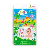 Набор игрушек  для купания  Fixi Дино KinderenOK (Киндеренок), фото 1