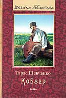 Кобзар. Шевченко Т.Г., фото 1