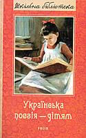 Українська поезія - дітям