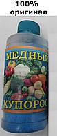 Медный купорос, 250 г. Оригинал (Украина, Харьков), фото 1
