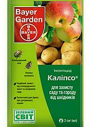 Инсектицид Калипсо 2мл.