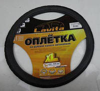 Оплетка руля серая XL (Газель) Lavita