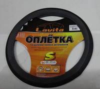 Оплетка руля серая с перфорацией S (Спорт) Lavita