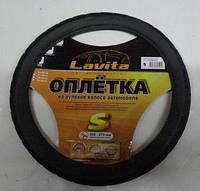 Оплетка руля серая S (Спорт) Lavita