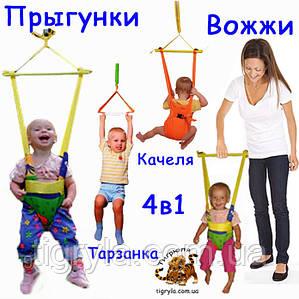 Прыгунки - Вожжи - Тарзанка - Качеля 4в1