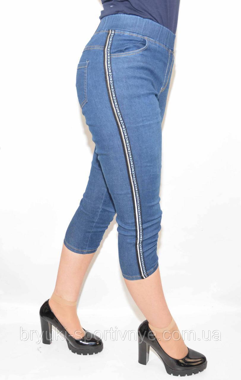 Бриджи женские джинс с полосой ( L - XL)