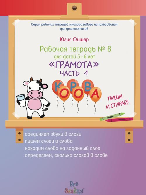 """Робочий зошит Юлії Фішер № 8 для дітей 5-6 років """"Грамота"""" Частина 1"""