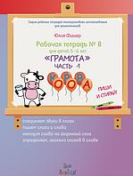 """Рабочая тетрадь Юлии Фишер № 8 для детей 5-6 лет """"Грамота"""" Часть 1"""