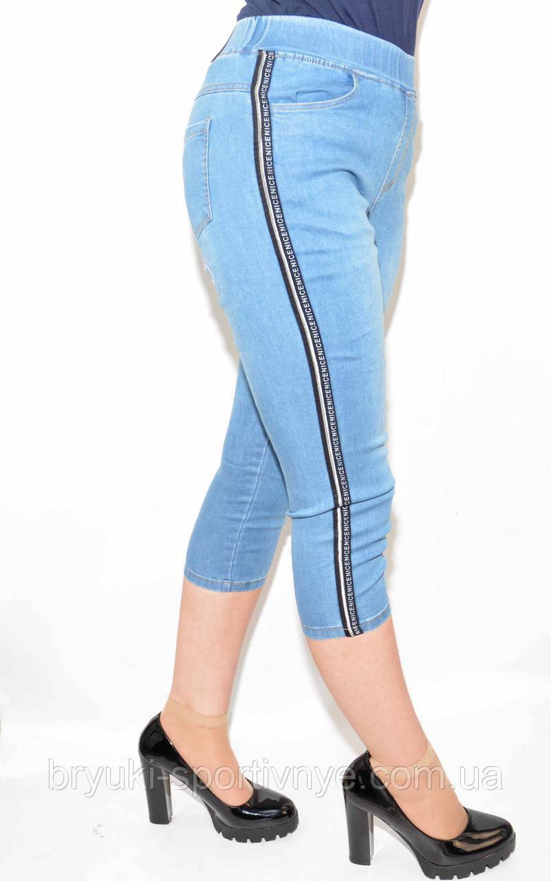 Бриджи женские джинс с полосой размер L