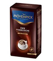 Кофе Movenpick Der Himmlische (Мовенпик небесный) молотый 100% Арабика 500г