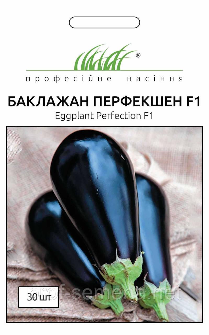 Баклажан Перфекшен F1 30 шт.