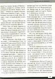 Війна двох правд. Поляки та українці у кривавому ХХ столітті. Вахтанг Кіпіані, фото 5