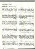 Війна двох правд. Поляки та українці у кривавому ХХ столітті. Вахтанг Кіпіані, фото 4