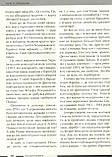 Війна двох правд. Поляки та українці у кривавому ХХ столітті. Вахтанг Кіпіані, фото 6