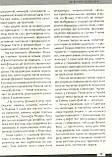 Війна двох правд. Поляки та українці у кривавому ХХ столітті. Вахтанг Кіпіані, фото 7