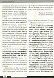 Війна двох правд. Поляки та українці у кривавому ХХ столітті. Вахтанг Кіпіані, фото 10