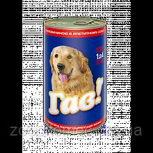 Консерва для собак ГАВ  (говядина в аппетитном соусе) 1,24кг
