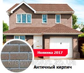 Плитка фасадная TECHNONICOL HAUBERK /Хауберк  Античный кирпич