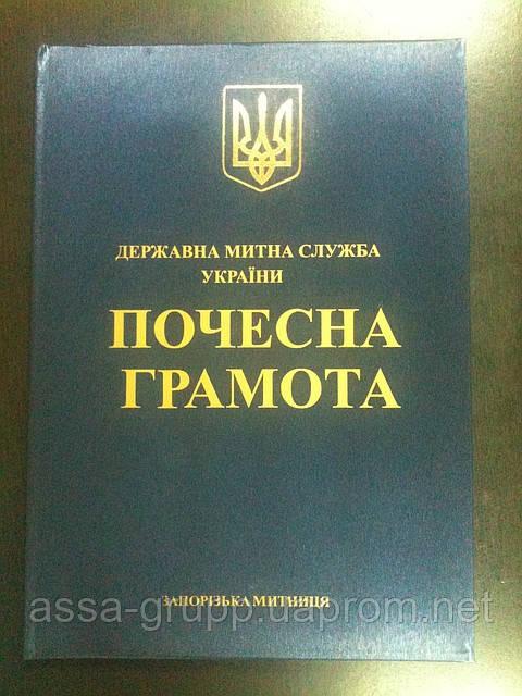 Государственная таможенная служба Украины