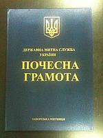 Государственная таможенная служба Украины, фото 1