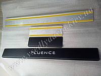 Защита порогов - накладки на пороги Renault Fluence с 2010 г. (Premium carbon)