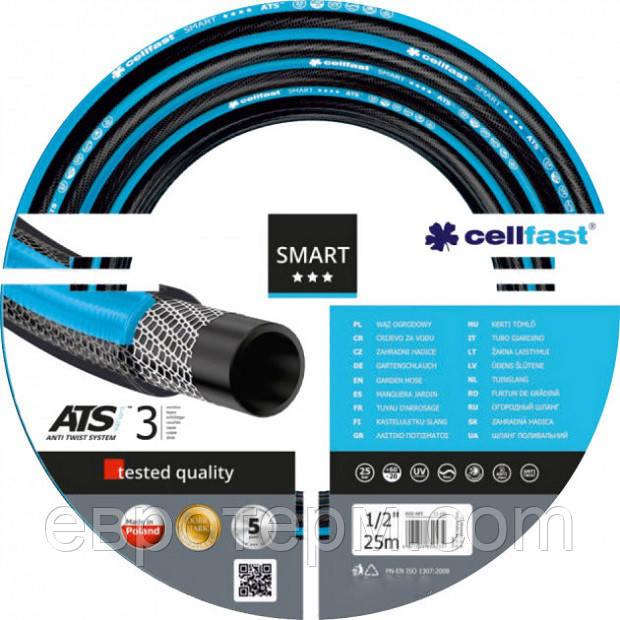 """Шланг для полива Cellfast Smart ATS2 3/4"""" 50 м, поливочный шланг"""