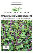 Базилік Зелений Анісовий Аромат 0,5 г.