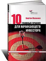 СКИДКА! Десять главных правил для начинающего инвестора (2-е изд.)