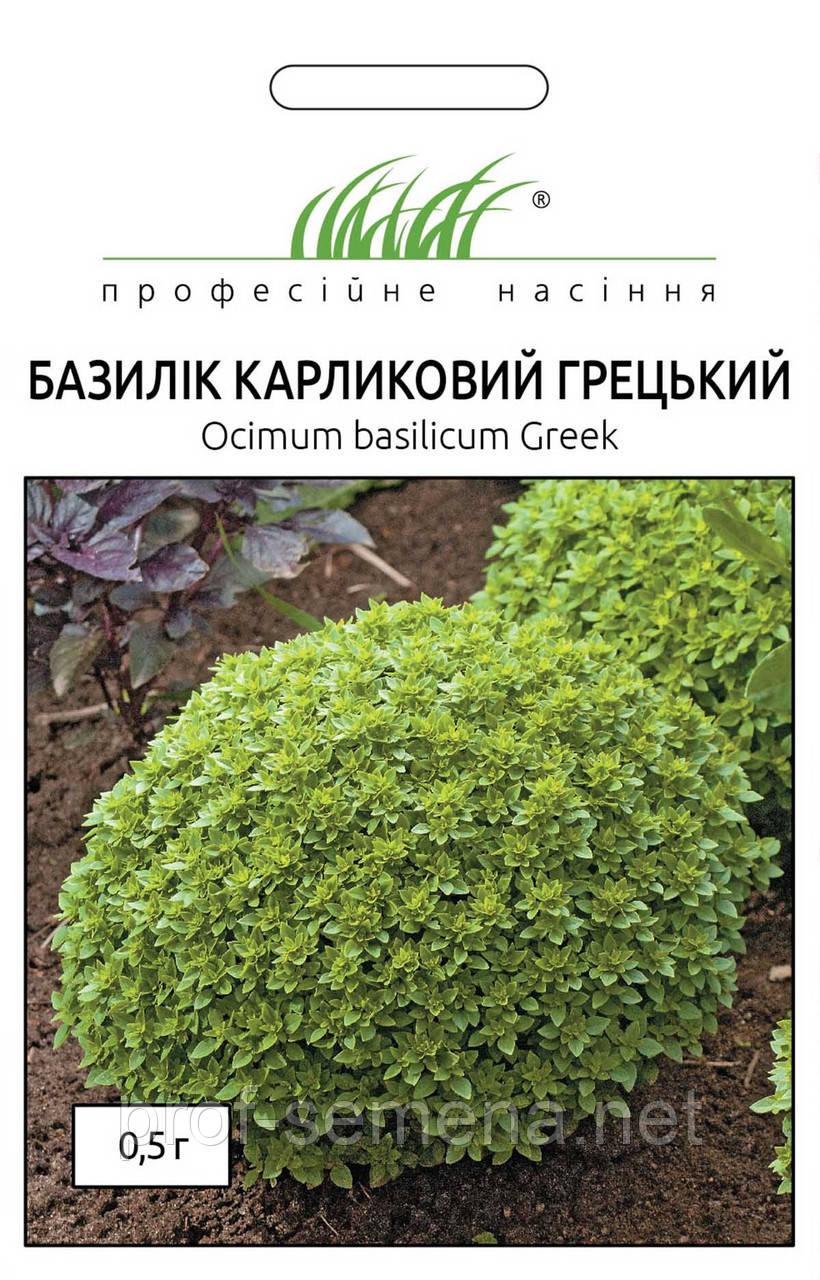 Базилік карликовий Грецький 0,5 г.