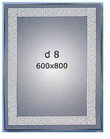 Зеркало D-08 со светодиодной подсветкой