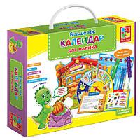 "Обучающий набор ""Більше ніж Календар для малюка"" (Vladi Toys) арт. 2801-19"