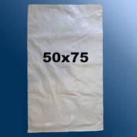 МЕШОК  50х75 (25 кг) 41 грамм ПОЛИПРОПИЛЕНОВЫЙ