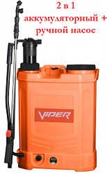 Опрыскиватель аккумуляторный Viper 16A-02 (2 в 1)