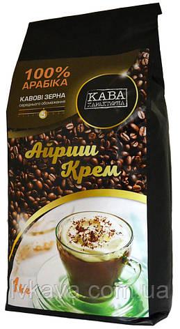 Кофе в зернах Кава Характерна Айриш крем 100% арабика,  1кг, фото 2
