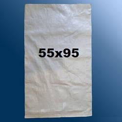 МЕШОК  55х95 (40 кг)  ПОЛИПРОПИЛЕНОВЫЙ