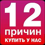 12 ПРИЧИН КУПИТЬ У НАС!