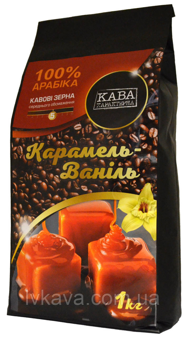 Кофе в зернах Кава Характерна Карамель-ваниль 100% арабика,  1кг
