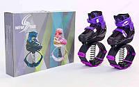 Ботинки на пружинах Фитнес джамперы Kangoo Jumps SK-901H-V (PL, PVC, р-р 35-42, фиолетовый)