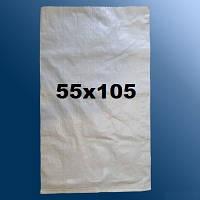 МЕШОК 55х105 (50 кг) 80 грамм ПОЛИПРОПИЛЕНОВЫЙ