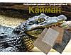 "Набоечная резина ""КАЙМАН""  380ммх570мм, толщина 6mm , цв. бежевый премиум качество, фото 2"