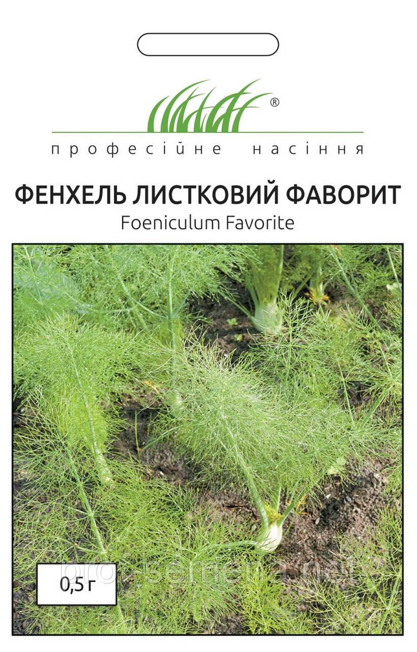 Фенхель листковий Фаворит 0,5 г.